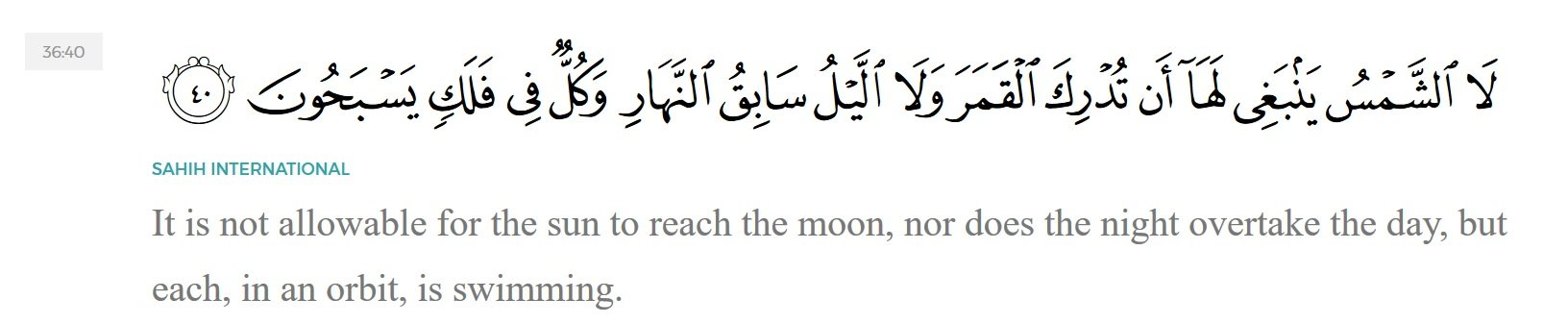 Quran about Gravity