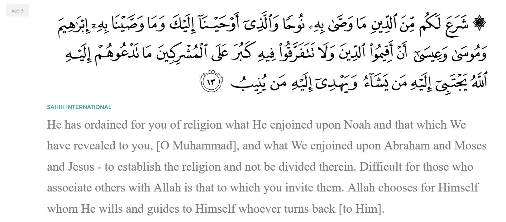 Quran about Islam2